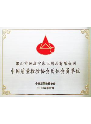 中国质量检验协会会员单位