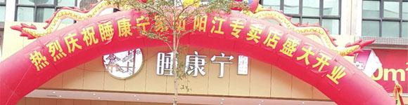 睡康宁家纺隆重进驻阳江市,场面火爆!